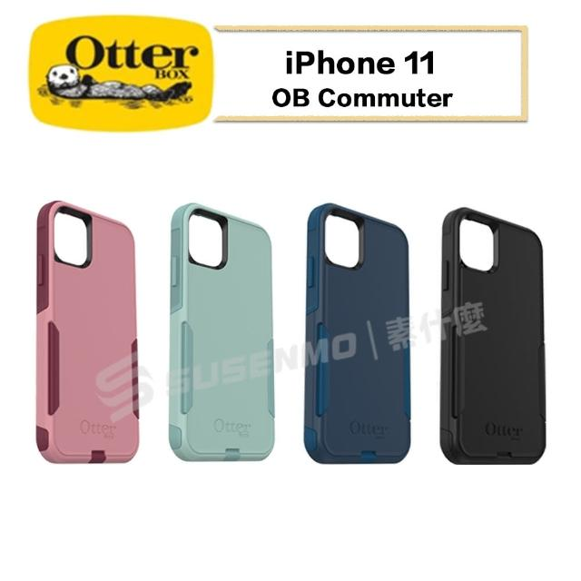 【OtterBox】iPhone 11 OB Commuter 通勤者系列 雙層保護殼 手機殼(防摔+防塵+吸震)