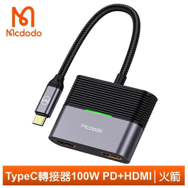 【Mcdodo 麥多多】Type-C轉接頭轉接器轉接線擴展器 4K HDMI 火箭系列 25cm(PD100W快充)
