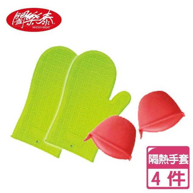 【闔樂泰】矽膠防滑隔熱手套4件組(防燙手套/止滑手套/廚房手套)