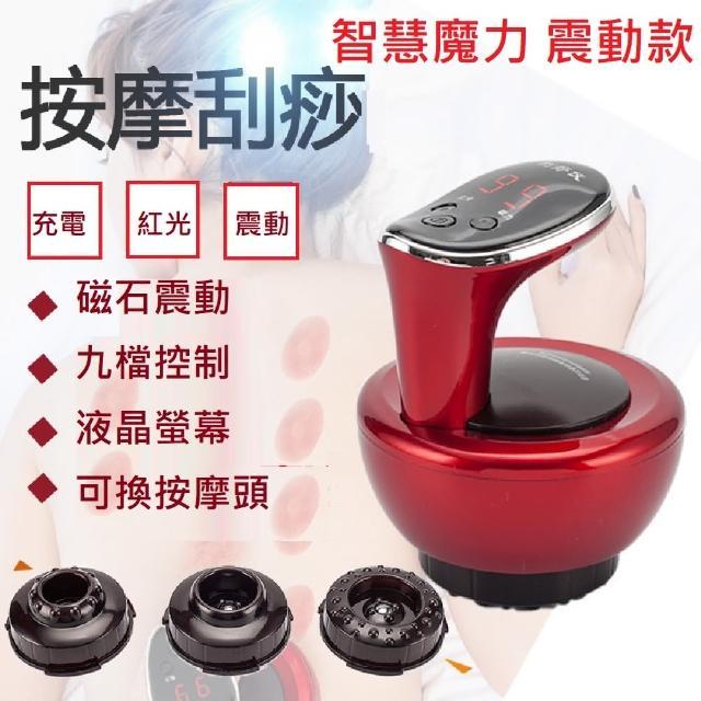 【Smart bearing 智慧魔力】升級震動充電款熱敷刮痧拔罐按摩機(3個按摩頭/美體儀/震動)
