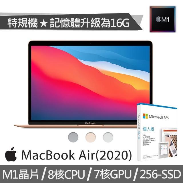 【+Microsoft 365個人版】特規機 MacBook Air 13.3吋 M1晶片 8核心CPU 與 7核心GPU(16G/256G SSD)