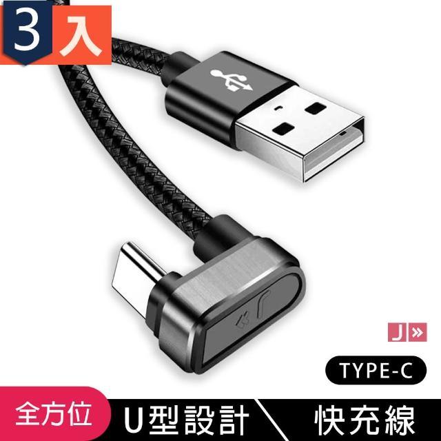 全方位 手機快速充電線 U型線快充 支援快充 type-c -三入組(充電線 數據線 快充 U型 TYPE C)