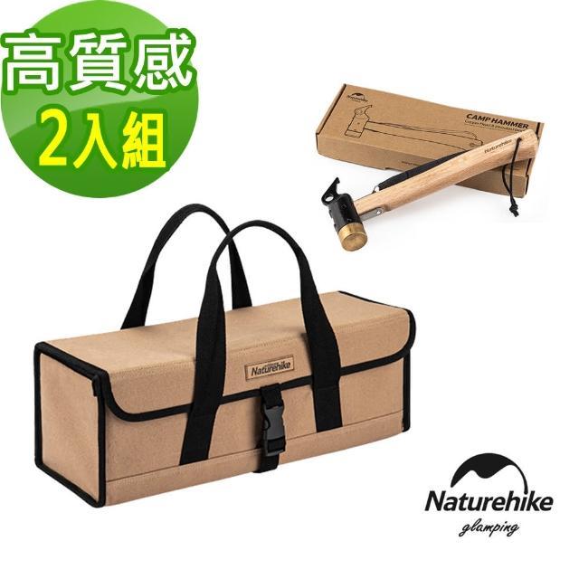 【Naturehike】9.6L露營裝備收納箱+木柄多功能銅頭營鎚