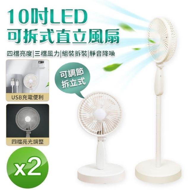 【2入組】10吋USB充電可拆式直立風扇FN03(停電也不怕)