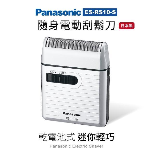 【Panasonic 國際牌】攜帶式電動迷你刮鬍刀 ES-RS10-S 日本製(電池式 附清潔刷)