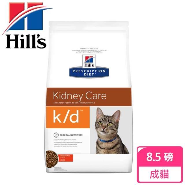 【Hills 希爾思】貓用K/D 腎臟護理-8.5磅(處方飼料 / KD)
