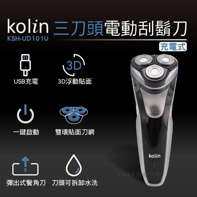 【Kolin 歌林】三刀頭電動刮鬍刀KSH-UD101U(霧銀)