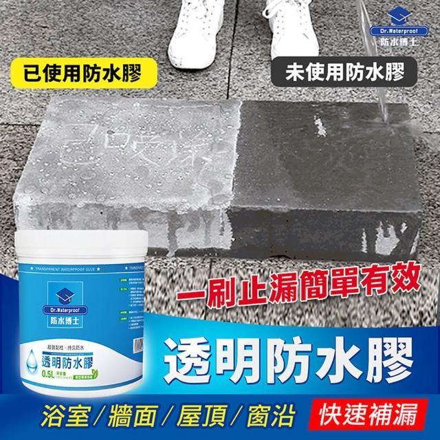 【團購世界】強力透明防漏防水膠2入組(強力透明防漏防水膠)