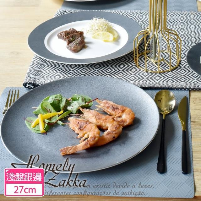 【Homely Zakka】北歐輕奢風金邊皮革陶瓷餐具/牛排盤/西餐盤_淺盤銀邊灰色(27cm)