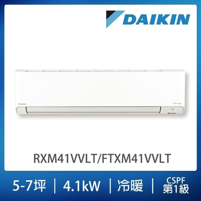 【DAIKIN 大金】橫綱V系列5-7坪冷暖變頻分離冷氣(RXM41VVLT/FTXM41VVLT)