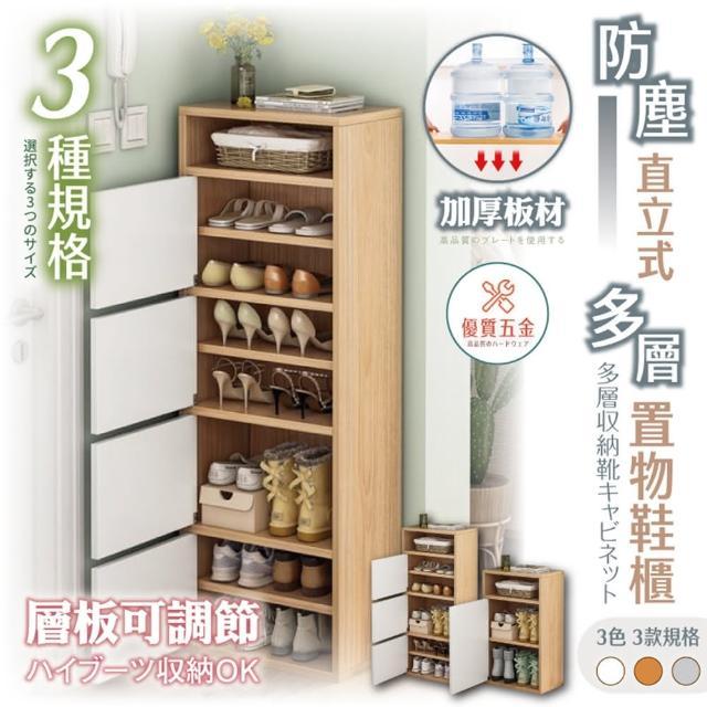 【JLM】防塵直立式多層置物鞋櫃-134CM(鞋櫃、置物架、書櫃)