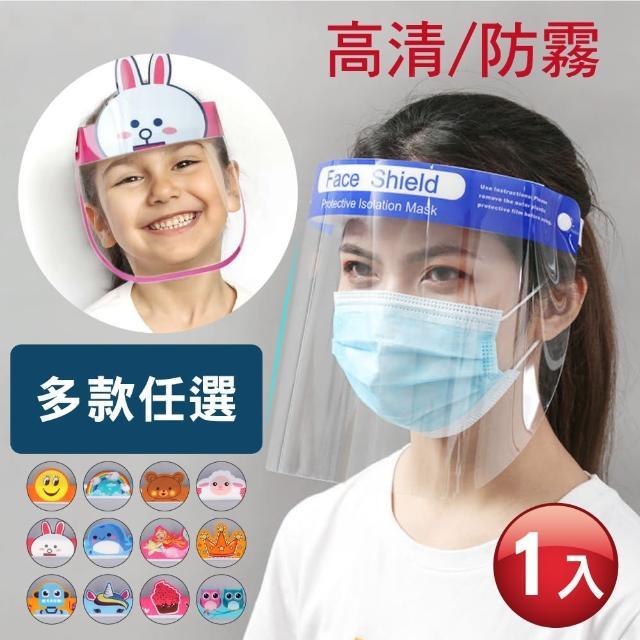 【新錸家居】頭戴鬆緊式★1入防飛沫防疫面罩(兒童成人男女 檔板防護油煙 可戴眼鏡/護目鏡 卡通圖案)