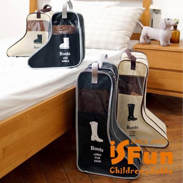 【iSFun】鞋類收納*立體透視靴子防塵鞋袋/短版