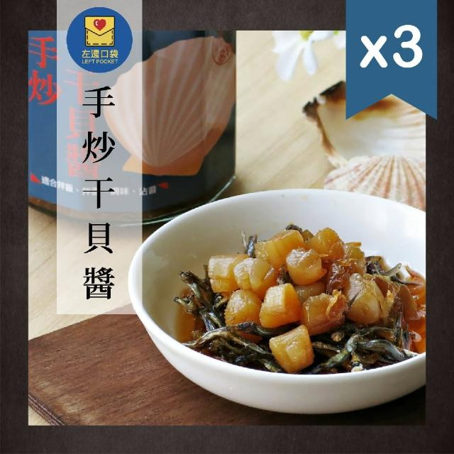 【左邊口袋】XO干貝醬 海鮮醬 3罐(純手炒 澎湖直送)