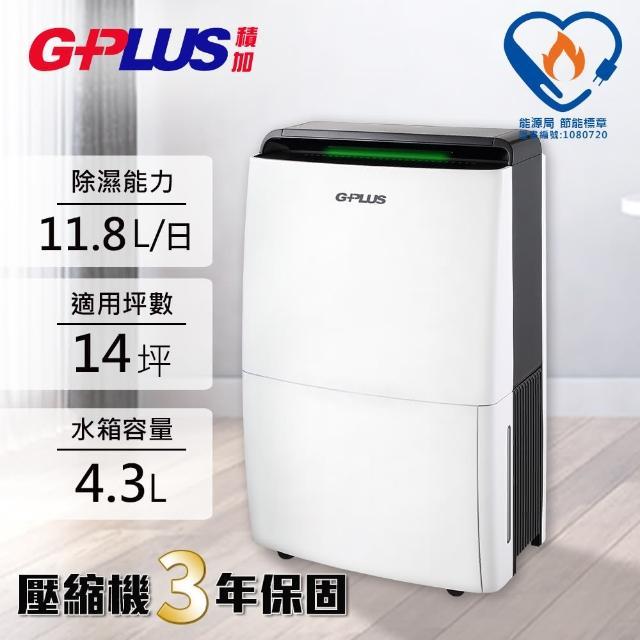 【G-PLUS 拓勤】12公升極度乾燥節能除濕機 GD-A001N