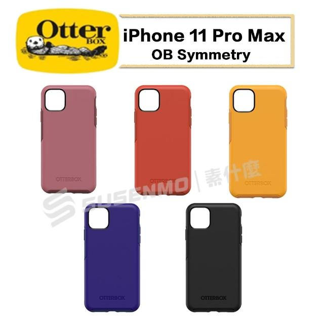 【OtterBox】iPhone 11Pro Max OB Symmetry炫彩幾何 防摔 保護殼 手機殼