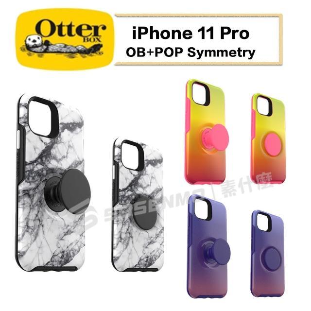 【OtterBox】Otter Pop iPhone 11Pro Symmetry 炫彩幾何泡泡騷 保護殼 炫彩(泡泡騷+炫彩版)
