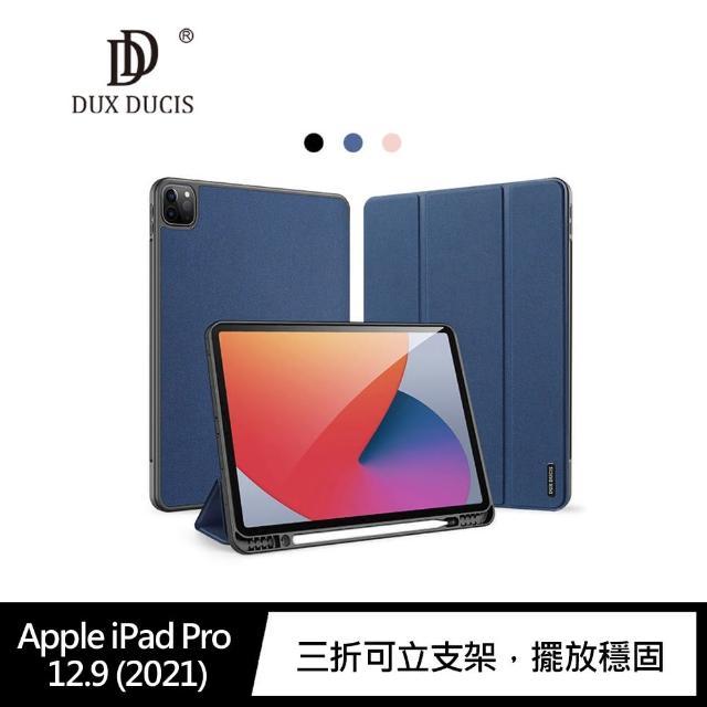 【DUX DUCIS】Apple iPad Pro 12.9 2021 DOMO TPU筆槽皮套