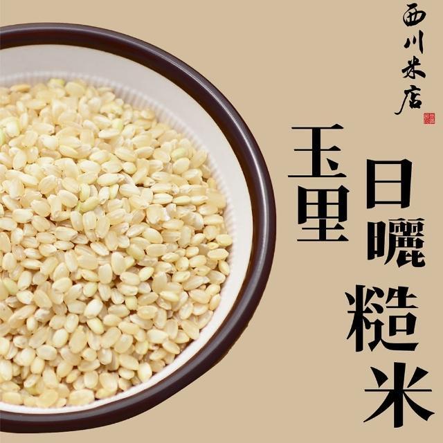 【西川米店】玉里日曬糙米 蔬食燉飯專用米(新鮮小包裝300G*5包)