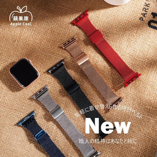 【蘋果庫Apple Cool】淑女 纖細 米蘭扣式 Apple Watch錶帶 38/40mm(Apple Watch錶帶)