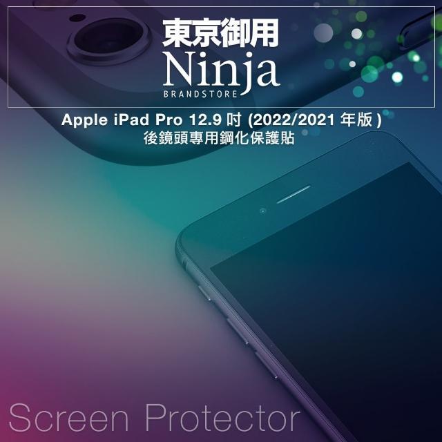 【Ninja 東京御用】Apple iPad Pro 12.9(2021年版)後鏡頭專用鋼化保護貼