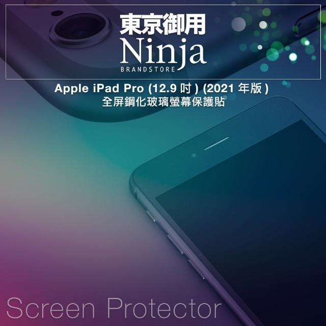 【Ninja 東京御用】Apple iPad Pro 12.9(2021年版)專用鋼化玻璃螢幕保護貼