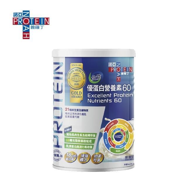 【NOAH】諾亞普羅丁全能優蛋白營養素60(400g/罐)