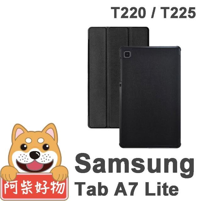 【阿柴好物】Samsung Galaxy Tab A7 Lite SM-T220/T225(經典仿牛皮可立式皮套)