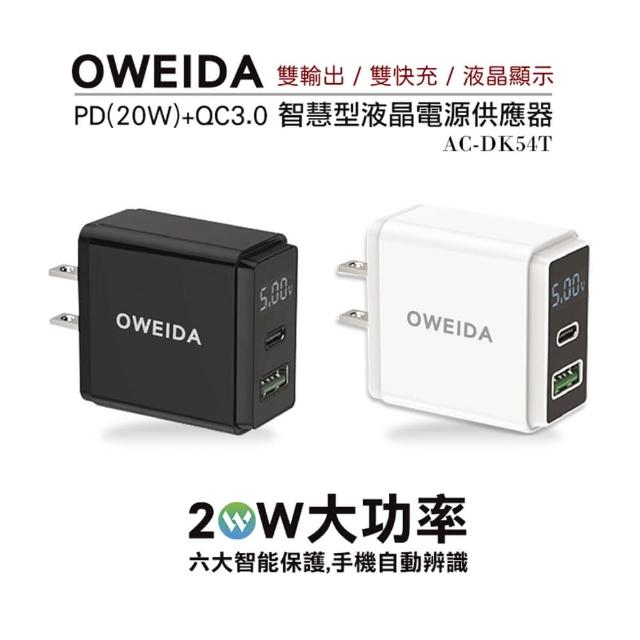 【Oweida】20W PD+QC3.0 智慧型液晶急速充電器 AC-DK54T(快充頭)