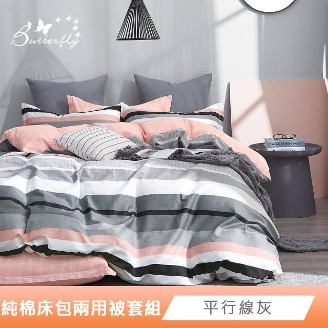 【BUTTERFLY】純棉四件式兩用被床包組-多款任選(加大)