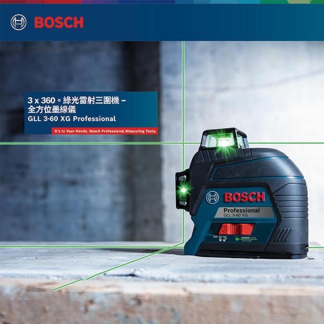 【BOSCH 博世】GLL 3-60 XG 綠光 3D 全周 雷射 儀 水平儀 貼磨基 墨線儀(原廠套裝)