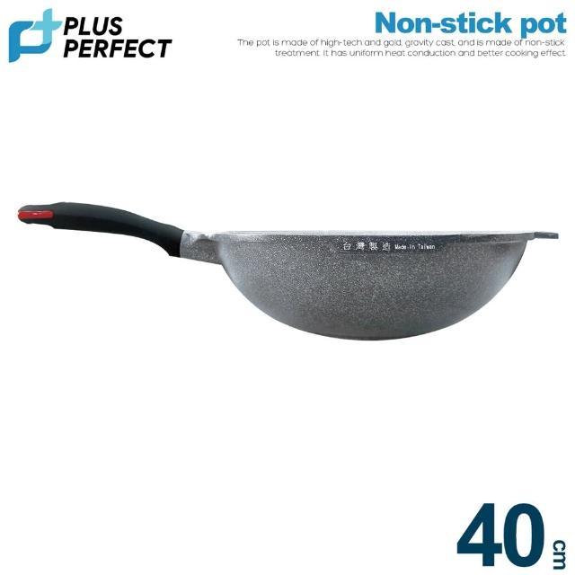 【PERFECT 理想】極緻鑄造不沾炒鍋40cm無蓋