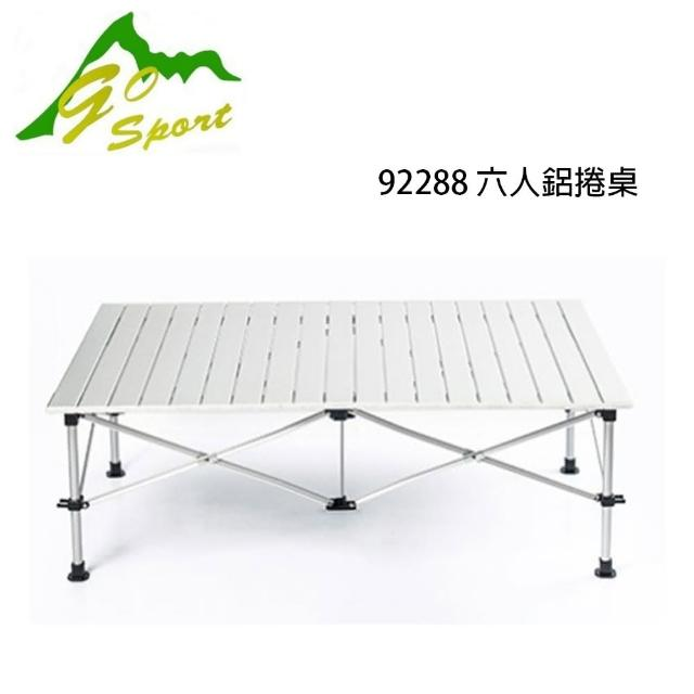 【GoSport】6人鋁捲桌 二段式 92348