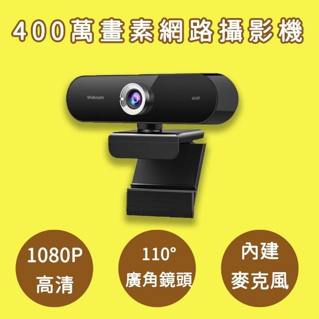 【MOMO獨家】400萬畫素 超廣角網路視訊攝影機 WebCam(可360度旋轉)