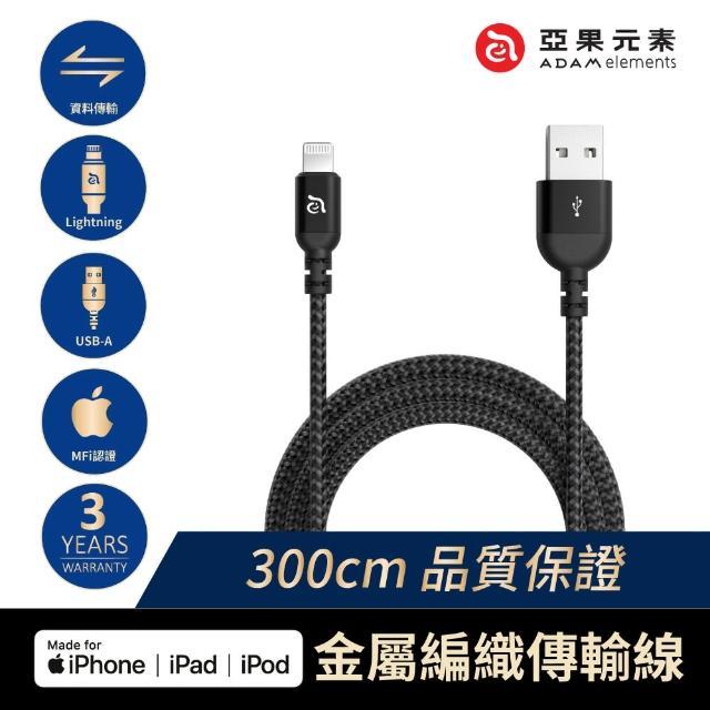 【ADAM 亞果元素】PeAk III Lightning Cable 300B 金屬編織傳輸線(300cm)