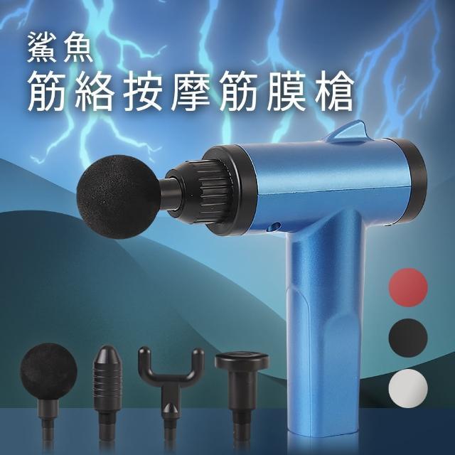 【ENNE】USB充電式鯊魚筋絡震動按摩筋膜槍/顏色隨機(附贈四種按摩頭-型錄)