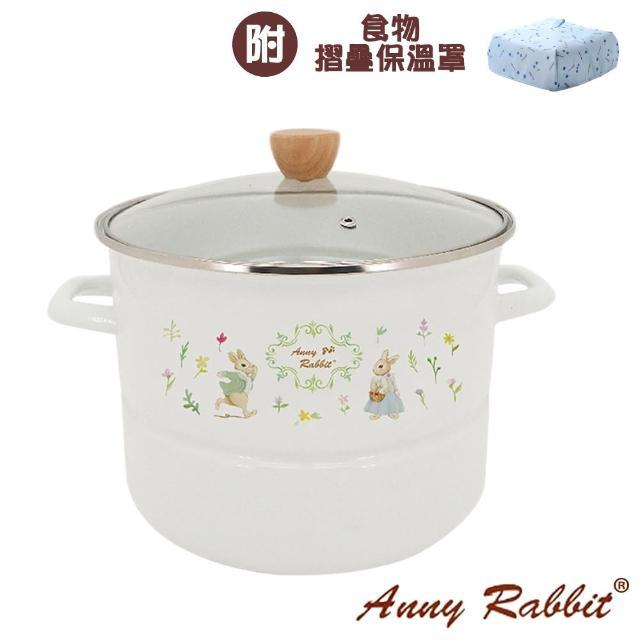 【AnnyRabbit 安妮兔】琺瑯蒸煮鍋/湯鍋26cm+摺疊保溫罩