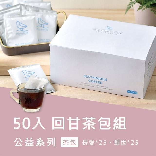 【江鳥咖啡】50入茶包式 公益回甘(長愛/創世)