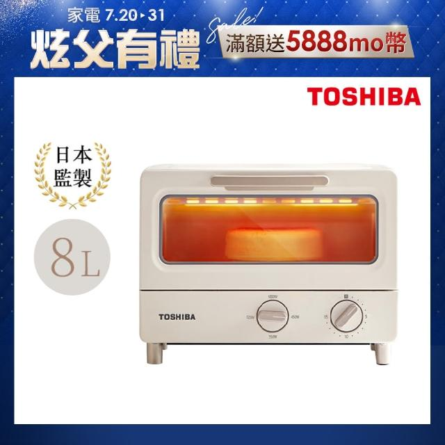 【TOSHIBA 東芝】8公升日式小烤箱(TM-MG08CZT)