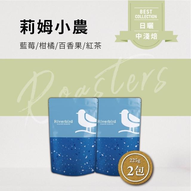 【江鳥咖啡】半磅豆 衣索比亞 莉姆小農(225g*2包)