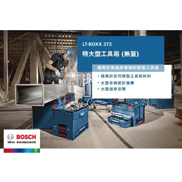 【BOSCH 博世】LT-BOXX 272 特大 開口式 系統工具箱 耐衝擊 收納 攜帶箱 可堆疊(原廠公司貨)