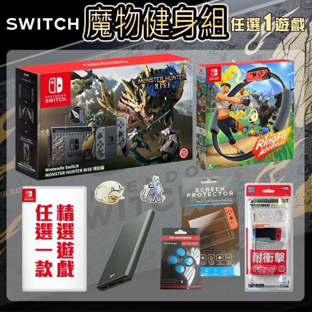 【Nintendo 任天堂】魔物主機同捆組+健身環+遊戲任選1+主機保護盒+行充+魔物別針+保貼+鍵帽(台灣公司貨)