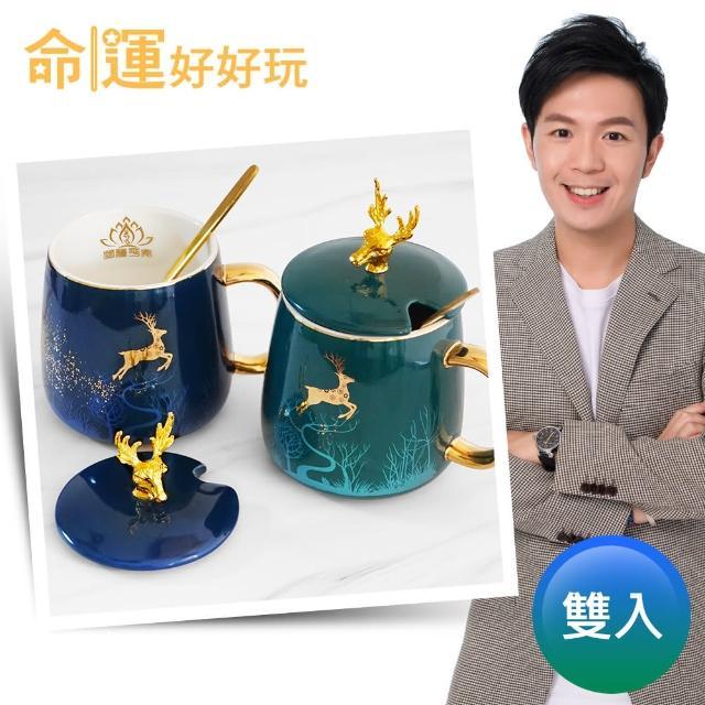 【命運好好玩】湯鎮瑋-財神/藥師金鹿對杯組