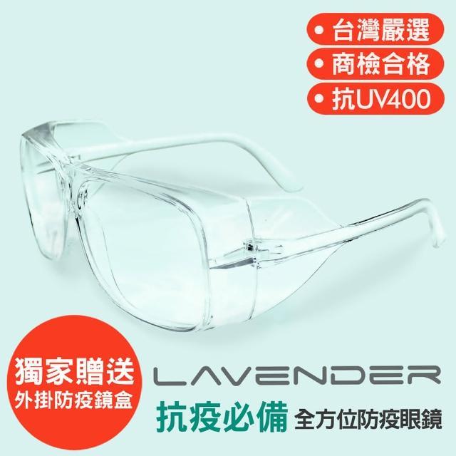 【Lavender】全方位防護眼鏡-205 透明(抗UV400/MIT/隔絕飛沫/防護/防風/可套金屬眼鏡)