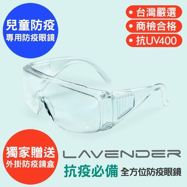 【Lavender】全方位防護眼鏡-Z87-1-S 透明-兒童(抗UV400/MIT/隔絕飛沫/防護/防風沙/防疫/可套大框眼鏡)