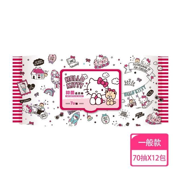 【SANRIO 三麗鷗】Hello Kitty 凱蒂貓抑菌有蓋柔濕巾/濕紙巾 70 抽 X 12包 能有效抑制大腸桿菌