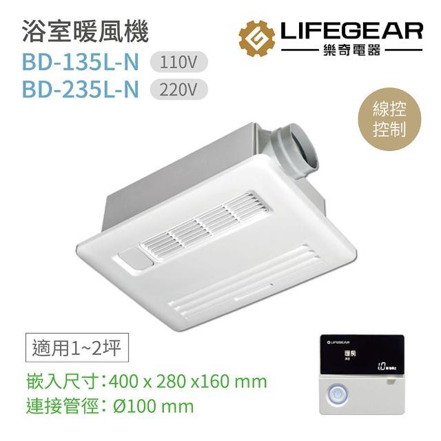 【Lifegear 樂奇】BD-135-N / BD-235L-N 浴室暖風機 有線遙控 附外接照明 不含安裝(樂奇暖風機)
