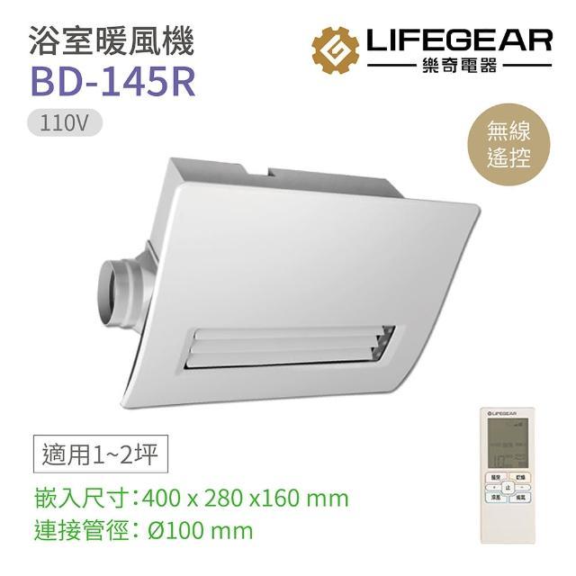 【Lifegear 樂奇】BD-145R 浴室暖風機 無線遙控 110V 不含安裝(樂奇暖風機)