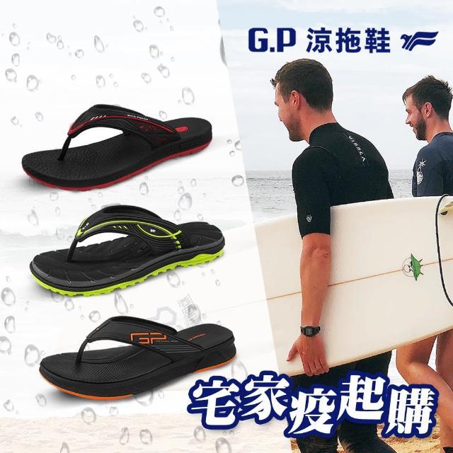 【G.P】男款舒適Q軟人字拖鞋(共三款 任選)