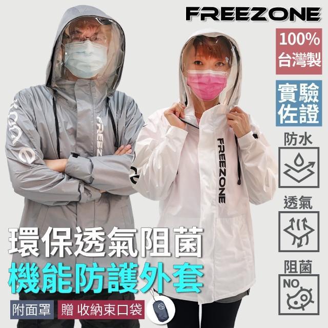 【FREEZONE】MIT環保阻菌機能防護外套-可拆式面罩(中性款男女通用)(環保透氣防水/阻菌無毒/實驗認證)